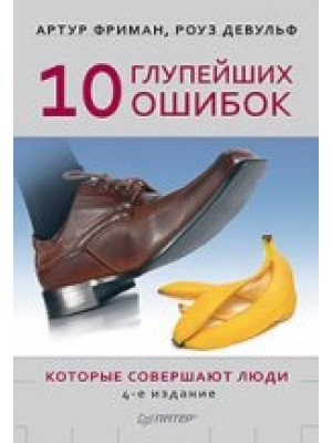 Книга 10 глупейших ошибок которые совершают люди 4-е издание