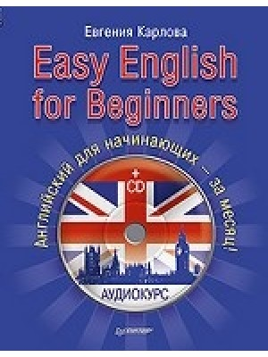 Книга Easy English for Beginners (+CD аудиокурс). Английский для начинающих