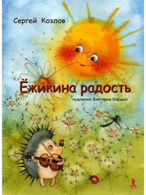 Книга Ежикина радость