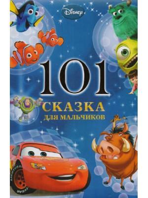 Книга 101 сказка для мальчиков