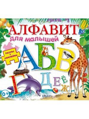 Книга Алфавит для малышей(Робинс)