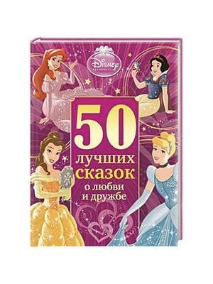 Книга 50 лучших сказок о любви и дружбе