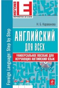 Книга Английский для всех. Универсальное пособие для изучающих английский язык (+