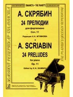 Книга 24 прелюдии для ф-но. Соч. 11