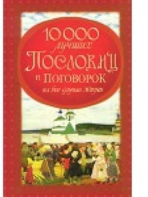10 000 лучших пословиц и поговорок на все случаи жизни