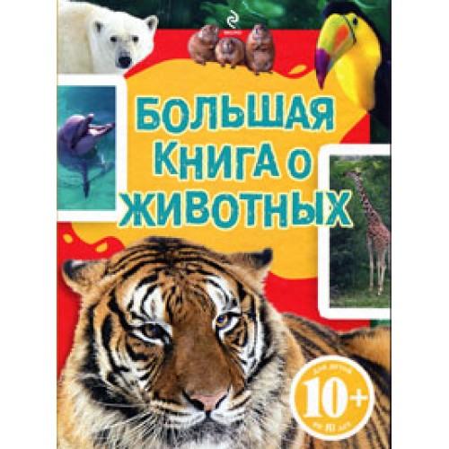 10+ Большая книга о животных