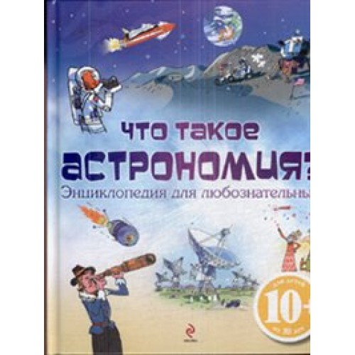 10+ Что такое астрономия