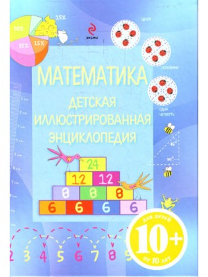 10+ Математика. Детская иллюстрированная энциклопедия