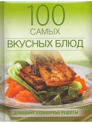 100 самых вкусных блюд. Домашние кулинарные рецепты