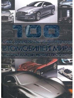 100 самых знаменитых и легенд. автомобилей мира…