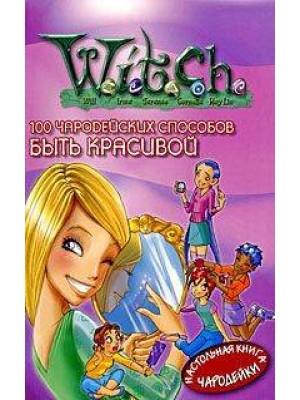 100 чародейских способов быть красивой Настол. кн. ведьмы