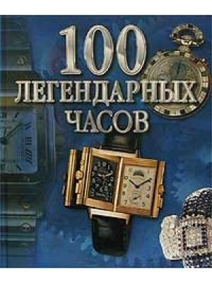 100 легендарных часов Альбом