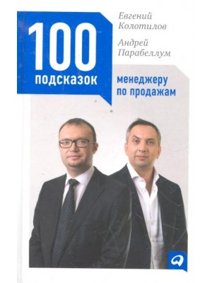 100 подсказок менеджеру по продажам