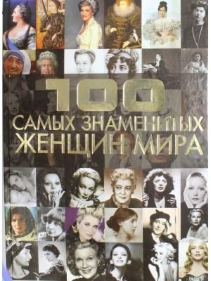 Книга 100 самых знаменитых женщин мира
