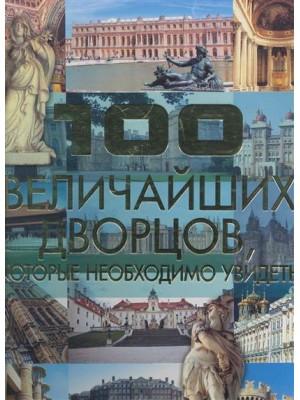 100 величайших дворцов которые необходимо увидеть