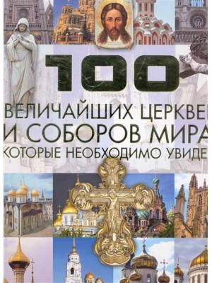 100 величайших храмов и церквей мира кот. необходимо увидеть