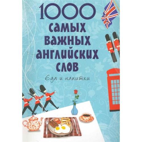 1000 самых важных английских слов