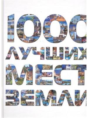 1000 лучших мест Земли, которые нужно увидеть за свою жизнь