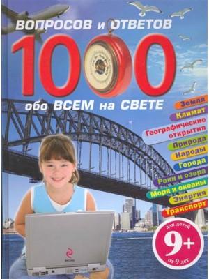 1000 вопросов и ответов обо всем на свете