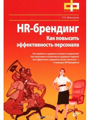 Книга HR-брендинг