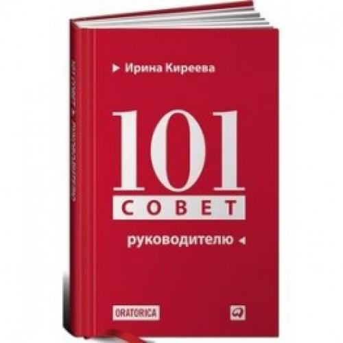 101 совет руководителю (тв)