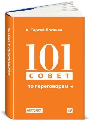 Книга 101 совет по переговорам