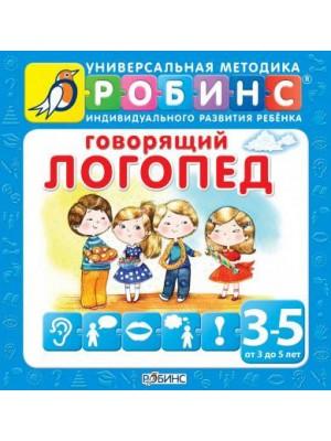 Книга Говорящий логопед (от 3 до 5 лет)