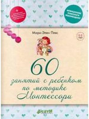 Книга 60 занятий с ребенком по методике Монтессори (мяг)