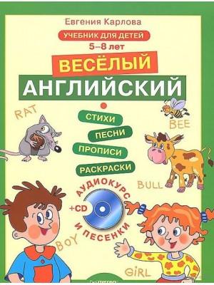Книга Английский для дошкольников. Учебник английского языка с аудиокурсом для детей 5-8 лет. Стихи песенки игры раскраски прописи!