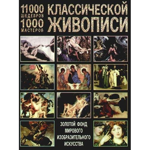 11000 шедевров, 1000 мастеров классической живописи