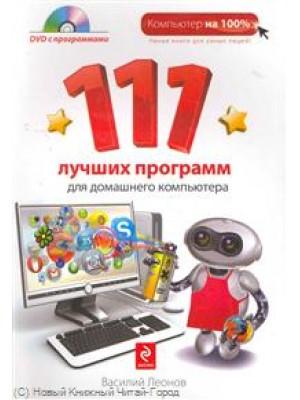 111 лучших программ для домашнего компьютера