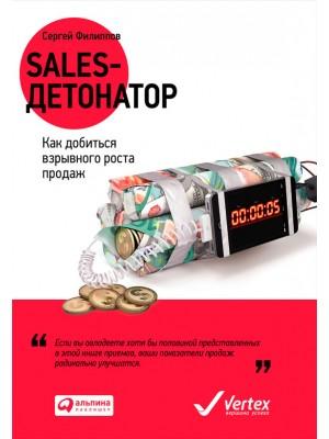 Книга Sales-детонатор. Как добиться взрывного роста продаж