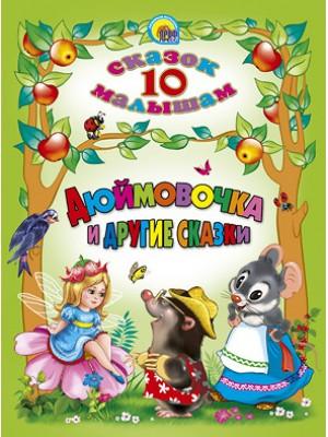 Книга 10 сказок. Дюймовочка и другие сказки