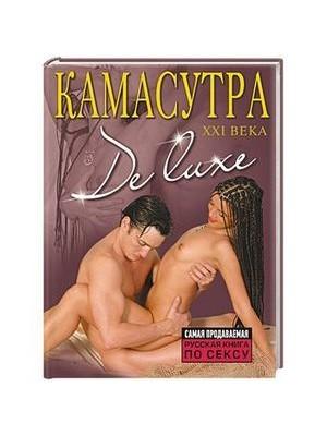 Книга Камасутра De Luxe