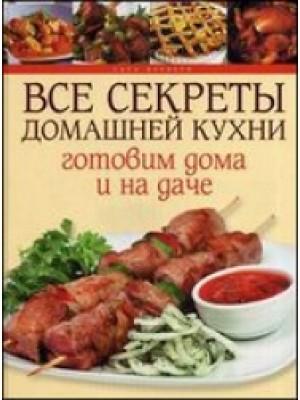 Книга Все секреты домашней кухни.Готовим дома и на даче