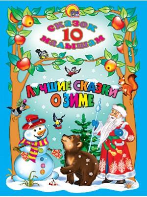 Книга 10 сказок. Лучшие сказки о зиме