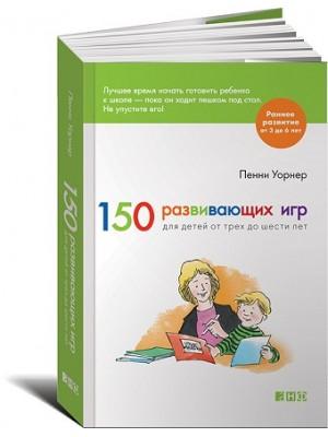 Книга 150 развивающих игр для детей от трех до шести лет