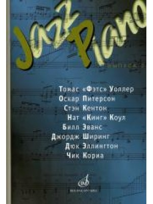 Книга Jazz Piano. Вып. 3 /ред-сост. Ерохин В.
