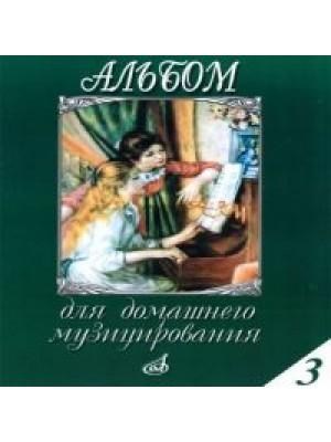 Книга Альбом для домашнего музицирования: Для фортепиано. Вып. 3