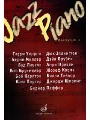 Книга Jazz Piano. Вып. 5 /сост. Самарин В.А.