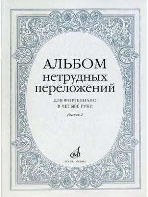 Книга Альбом нетрудных переложений: Для фортепиано в 4 руки: Вып. 2
