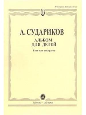 Книга Альбом для детей. Баян и аккордеон