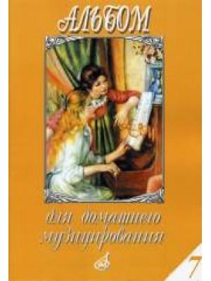 Книга Альбом для домашнего музицирования: Популярные произведения в облегченном переложении для ф-но.Вып.7