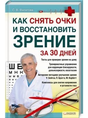 Книга Как снять очки и восстановить зрение за 30 дней