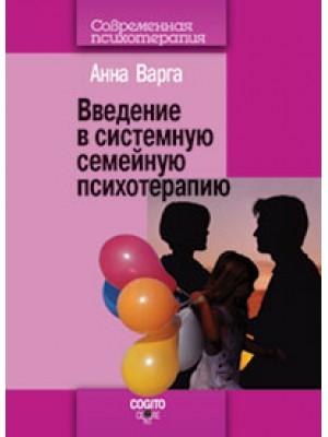 Книга Введение в системную семейную психотерапию.2-е изд