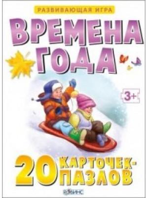 Книга Времена года (набор из 20 карточек-пазлов)