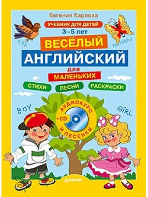 Книга Английский для малышей 3-5