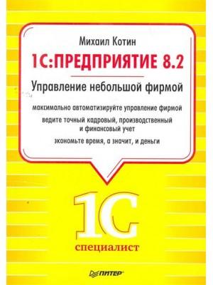 1С Предприятие 8.2. Управление небольшой фирмой