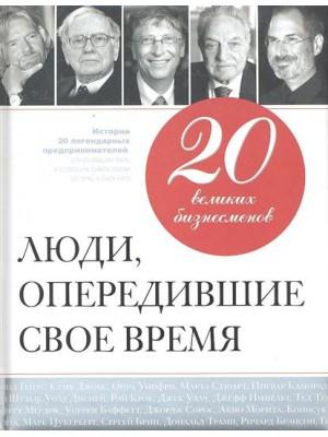 20 великих бизнесменов. Люди опередившие свое время