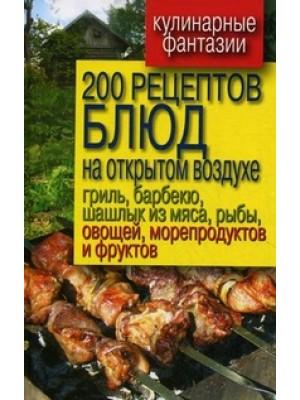 200 рецептов блюд на открытом воздухе